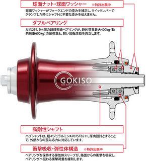 gokiso_product_hubph06.jpg