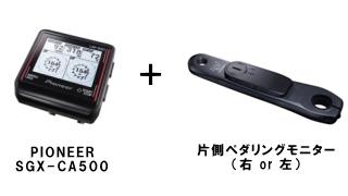 pioneer_single_ca500.jpg