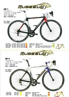 MF-1_MF-5_01.jpg